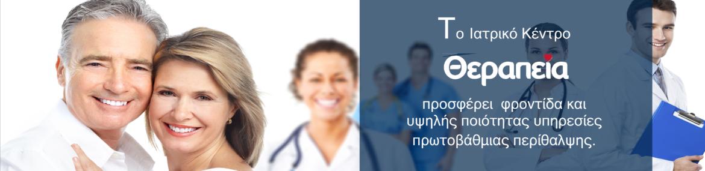 therapeia medical center